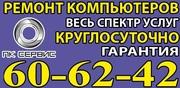 Ремонт компьютеров Череповец Ноутбуков ПК-Сервис 60-62-42