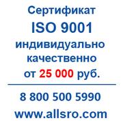 Сертификация исо 9001 для Череповца