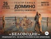 Уникальная концертная программа Театра танца «Домино»