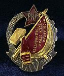 значки советского периода